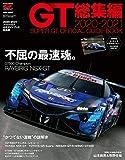 スーパーGT (ジーティー) 公式ガイドブック 2020-2021 総集編 [雑誌] - 三栄