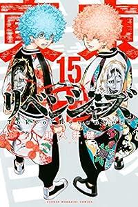 東京卍リベンジャーズ 15巻 表紙画像