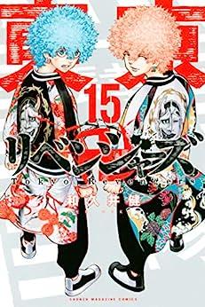 [和久井健]の東京卍リベンジャーズ(15) (週刊少年マガジンコミックス)