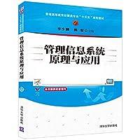 管理信息系统原理与应用