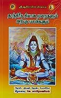 Thantheeriga Dhiyana Muraigalum Arputha Palangalum