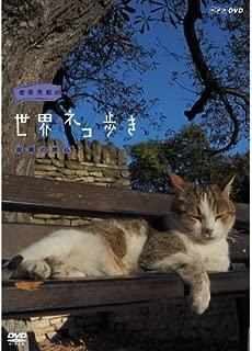 岩合光昭の世界ネコ歩き 田園の南仏 DVD【NHKスクエア限定商品】