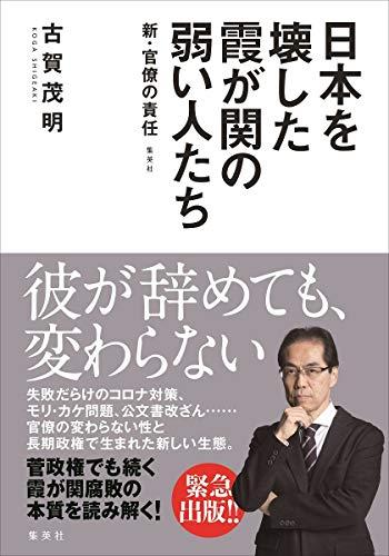 日本を壊した霞が関の弱い人たち ~新・官僚の責任~