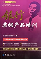 Bankers Bill Products Training (Chinese Edition)