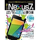 新しいNexus7をサクサク快適に使う本