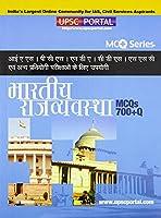 Bhartiya Rajyavyavastha MCQs 700+Q