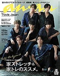 ananの表紙で話題!ジャニーズJr.の人気ユニット「Travis Japan」を紹介!