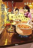 スープ屋しずくの謎解き朝ごはん 想いを伝えるシチュー (宝島社文庫)