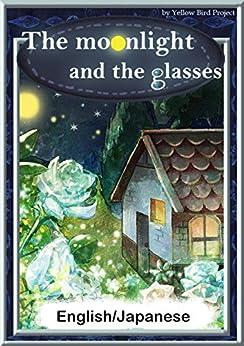 [Mimei Ogawa, Mitsutoshi Katunaga, YellowBirdProject]のThe moonlight and the glasses 【English/Japanese versions】 (KiiroitoriBooks Book 4) (English Edition)