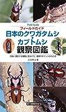日本のクワガタムシ カブトムシ観察図鑑: 日本に棲息する種類と見分け方 観察のポイントがわかる (フィールドガイド)