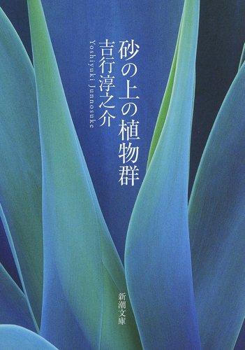 砂の上の植物群 (新潮文庫)の詳細を見る