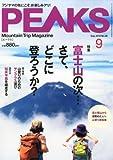 PEAKS (ピークス) 2013年 09月号 [雑誌]