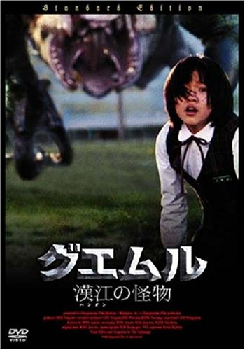 グエムル -漢江の怪物- スペシャル・プライス [DVD]