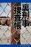 裏刑事捜査帳(11) 熱風原野