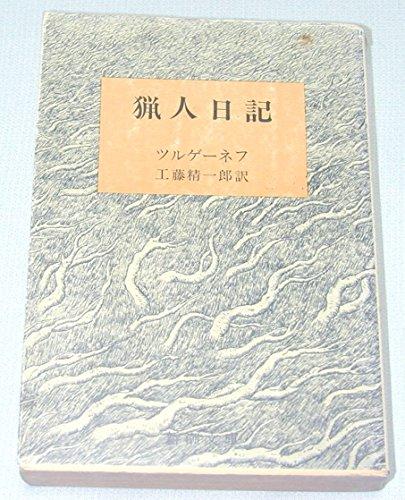 猟人日記 (新潮文庫 赤 18B)