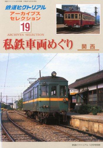 鉄道ピクトリアル 臨時増刊号 アーカイブスセレクション19私鉄車両めぐり関西 2010年 12月号 [雑誌]