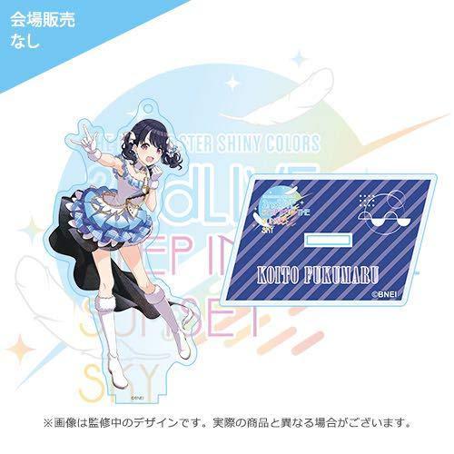 アイドルマスター シャイニーカラーズ 2nd 公式アクリルスタンド 福丸小糸