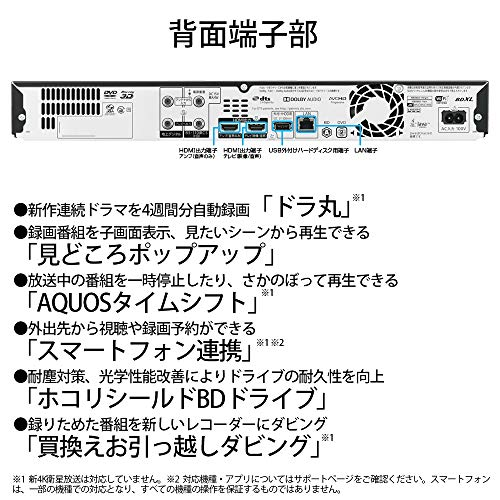 シャープ2TB3番組同時録画AQUOSブルーレイレコーダーUltraHD/4K再生対応連続ドラマ自動録画声でラクラク操作対応無線LAN内蔵2B-C20BT3