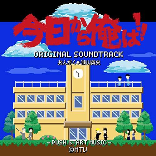 バップ『ドラマ「今日から俺は!!」オリジナル・サウンドトラック(VPCD-86225)』