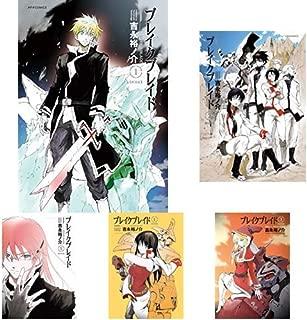 ブレイクブレイド (フレックスコミックス) 1-17巻 新品セット (クーポン「BOOKSET」入力で+3%ポイント)