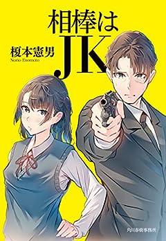 相棒はJK (ハルキ文庫 え 5-1)
