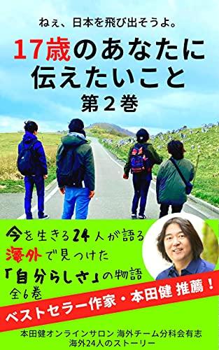 ねぇ、日本を飛び出そうよ。17歳のあなたに伝えたいこと(2) 海外24人のストーリー