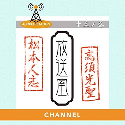 『放送室チャンネル (十三ノ巻)』のカバーアート