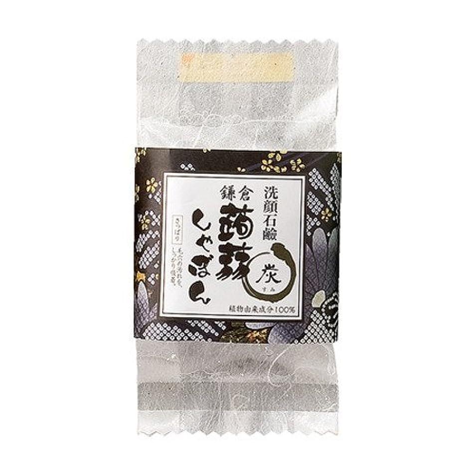 乳白色有利おめでとう鎌倉 蒟蒻しゃぼん 炭