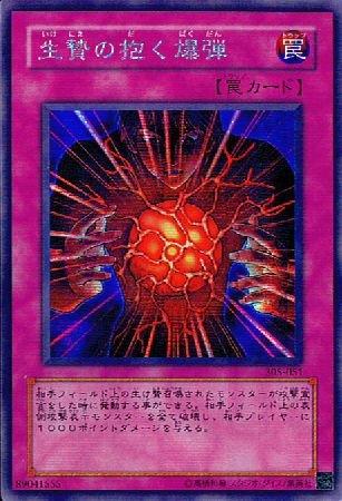 遊戯王 305-051-SE 《生贄の抱く爆弾》 Secret