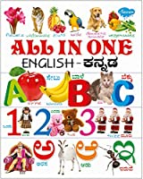 All in One (English-Kannada)