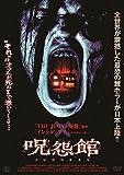 呪怨館[DVD]