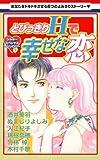 とびっきりHで幸せな恋 (白泉社レディース・コミックス)