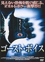 ゴースト・ボイス [DVD]