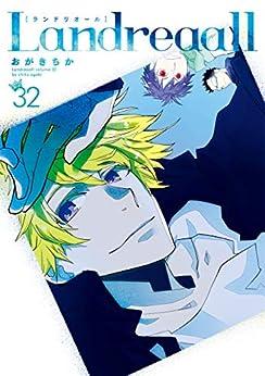 [おがき ちか]のLandreaall: 32【イラスト特典付】 (ZERO-SUMコミックス)