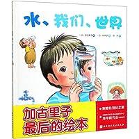 水.我们.世界 9787571406875 (日)加古里子,刘洋,(日)铃木守 绘 北京科学技术出版社