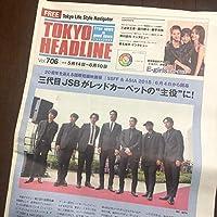 TOKYO HEAD LINE VOL706 三代目 レッドカーペット