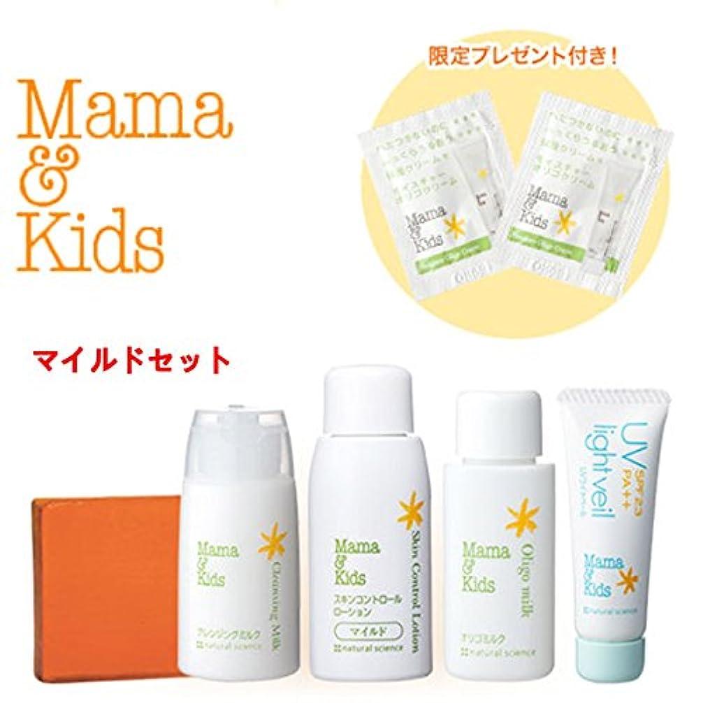 フィヨルド数学完璧なママ&キッズぷるぷるお肌トライアルセット(マイルド)/Mama&Kids SkinCare Travel set/孕期基础护肤试用装普通保湿
