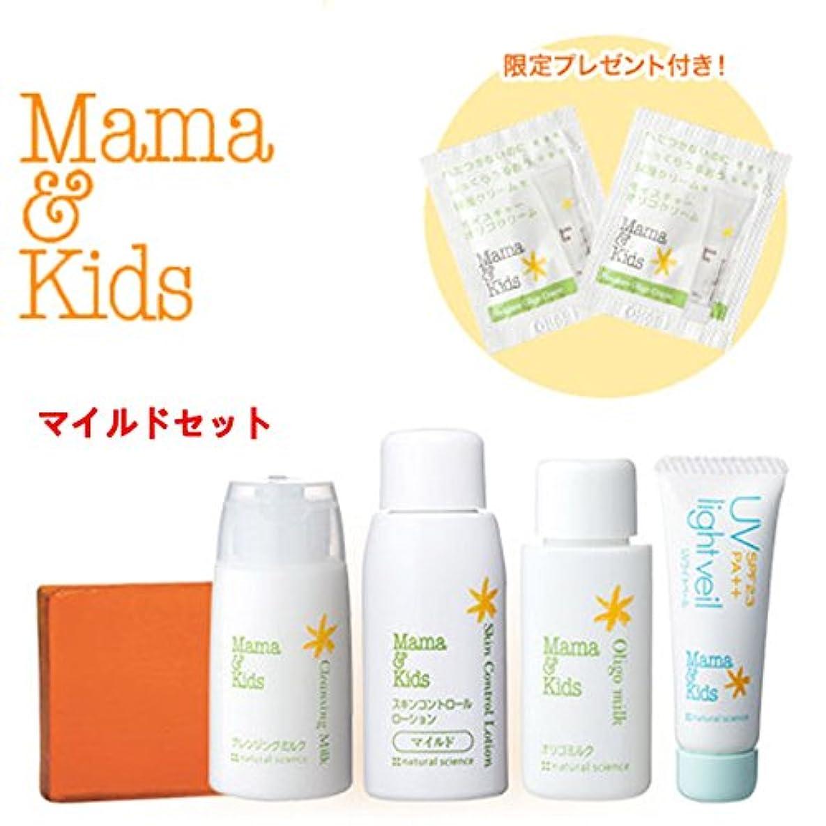 フォーム割合長いですママ&キッズぷるぷるお肌トライアルセット(マイルド)/Mama&Kids SkinCare Travel set/孕期基础护肤试用装普通保湿