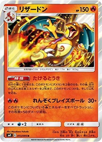 ポケモンカードゲーム SM9 013/095 リザードン 炎 (R レア) 拡張パック タッグボルト