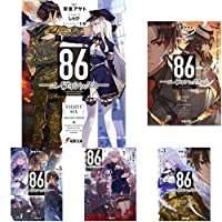 86-エイティシックス- 1-8巻 新品セット