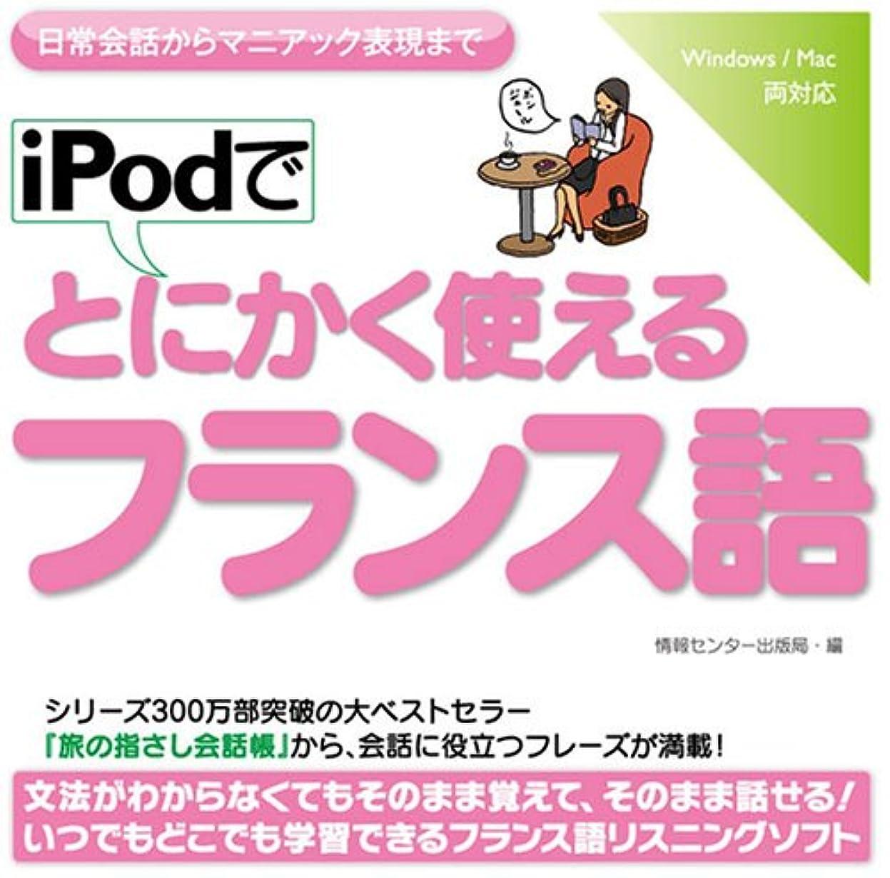 ビリーヤギ飲料上級iPodでとにかく使えるフランス語