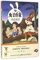 兔子作家寻访歌手 张炜 安徽少年儿童出版社 9787539787725