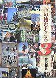 音の棲むところ〈3〉 (BOOKS LaTIna)