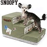 スヌーピー フライングエース ペット用 ステップ 3段 犬の階段 ペットパラダイス998-55335