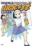 派遣戦士山田のり子 : 19 (アクションコミックス)