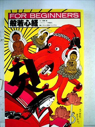 般若心経 (1984年) (For beginnersシリーズ)
