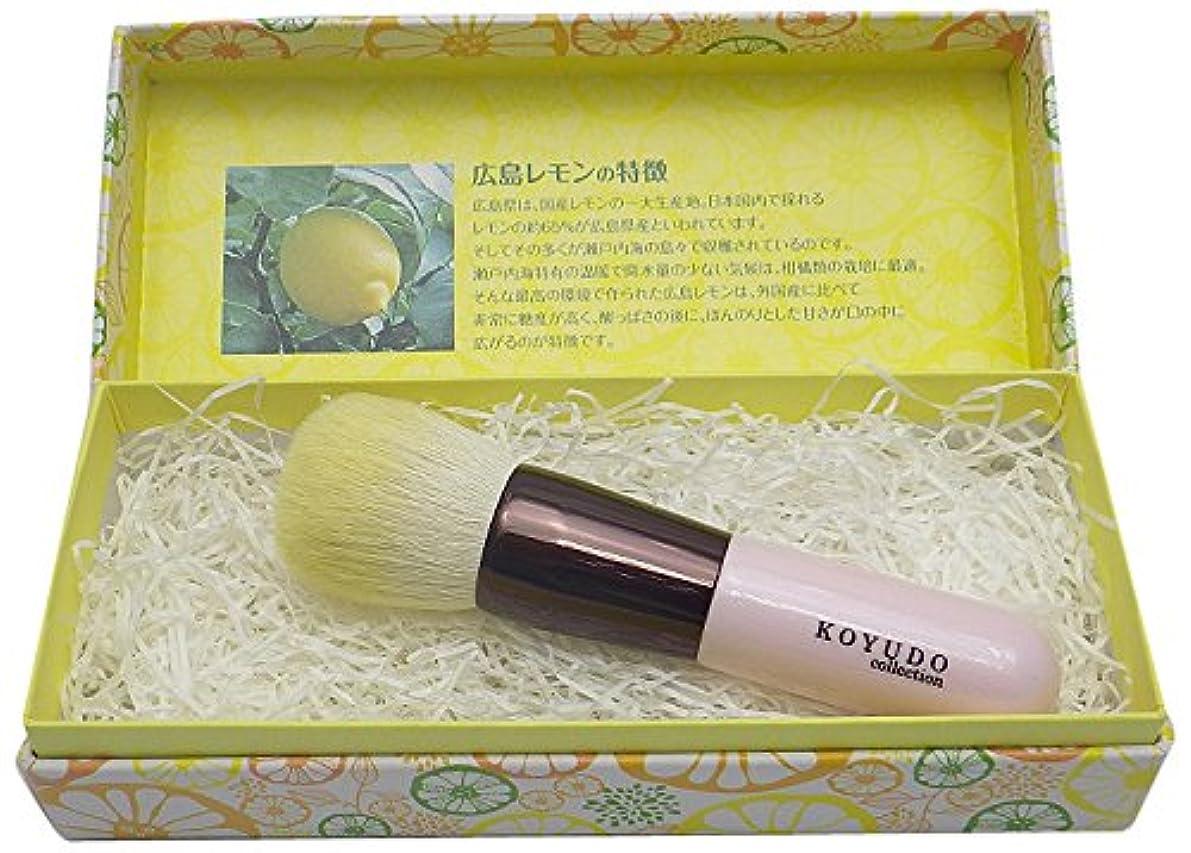 イヤホン端序文熊野筆 広島レモンブラシ(アロマ入りチークブラシ) KOYUDO Collection