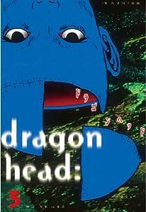 ドラゴンヘッド 5巻 表紙画像