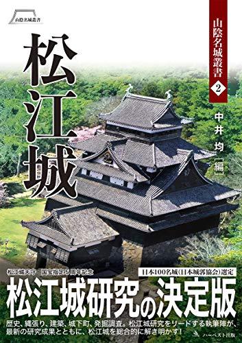松江城(山陰名城叢書2)の詳細を見る
