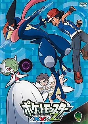 ポケットモンスターXY&Z 第9巻 [DVD]